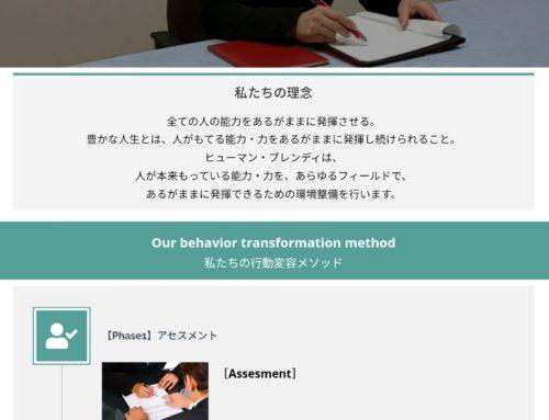 株式会社ヒューマン・ブレンディのホームページがオープン